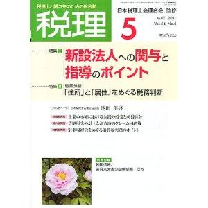 税理 (1)